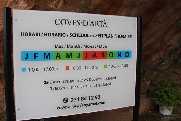 Майорка. Расписание работы пещеры Арта.