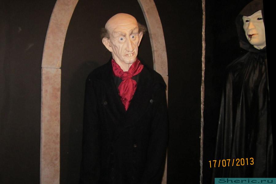 музей вампиров и оборотней