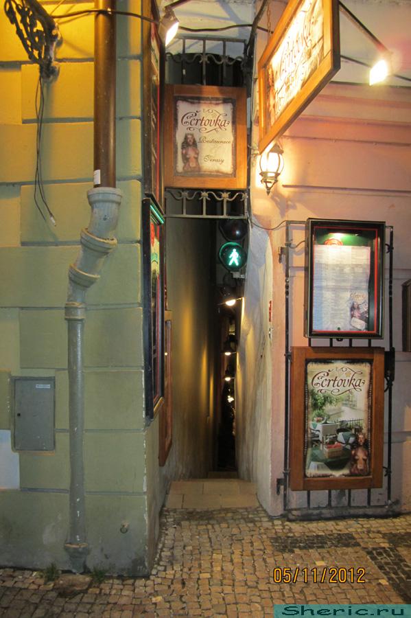 Прага. Узкая улочка